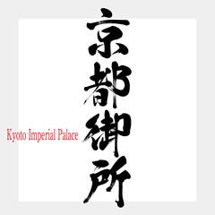 京都御所・Kyoto Imperial Palace(筆文字・手書き)
