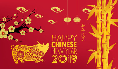 Happy Chinese New Year 2019 year of the pig. Chinese card design with bamboo background. Chinese characters mean Happy New Year