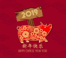 Chinese Zodiac Sign Year of Pig, Red paper cut pig, Happy Chinese New Year 2019 year of the pig. Chinese characters mean Happy New Year