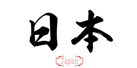 Calligraphy word of Japan