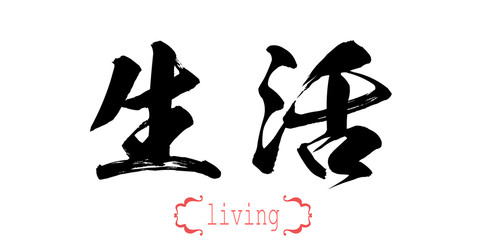 Calligraphy word of living