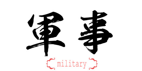Calligraphy word of military