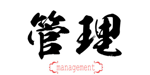 Calligraphy word of management