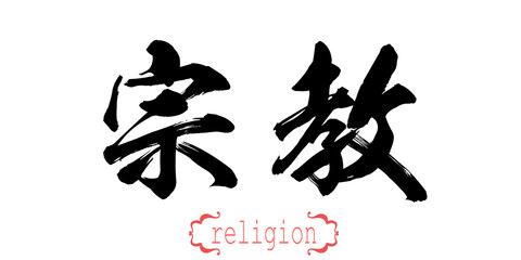 Calligraphy word of religion