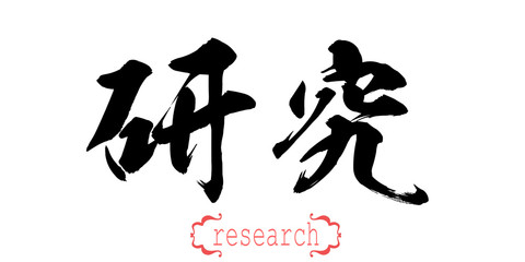 Calligraphy word of research