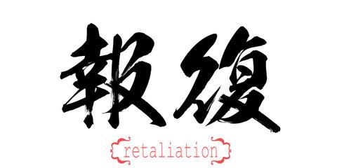 Calligraphy word of retaliation