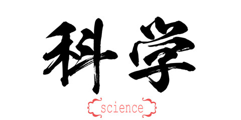 Calligraphy word of science