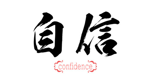 Calligraphy word of confidence
