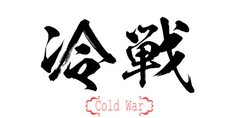 Calligraphy word of Cold War