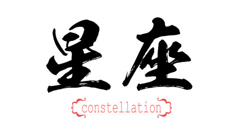 Calligraphy word of constellation