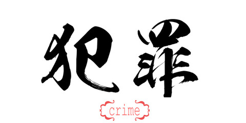Calligraphy word of crime