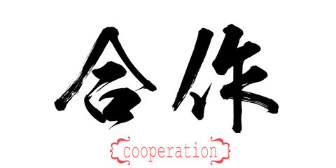 Calligraphy word of cooperation