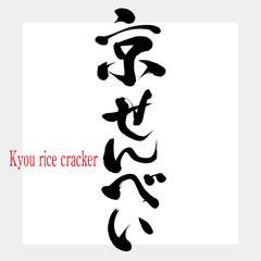 京せんべい・Kyou rice cracker(筆文字・手書き)