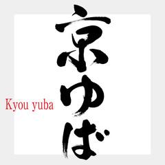 京ゆば・Kyou yuba(筆文字・手書き)