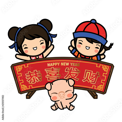 happy chinese new year 2019 year of pig cute pig sitting in front of