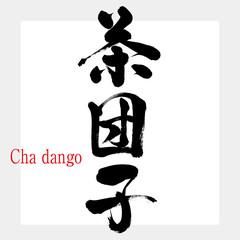 茶団子・Cha dango(筆文字・手書き)