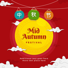 Mid Autumn Festival poster design. Chinese harvest festival greeting card. Full moon with traditional lantern and cloud background vector illustration. Chinese calligraphy: Mid Autumn Festival