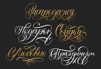 Handwritten phrases Hello, Basket, Sale etc. Translation from Russian. Vector Cyrillic calligraphy on black background.