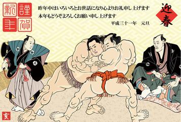 年賀状 2019 相撲絵 歌川国貞