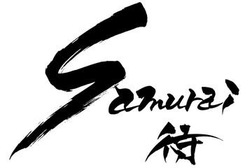 筆文字 Samurai 侍