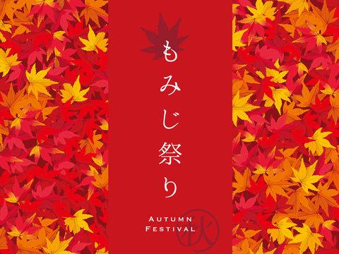 紅葉祭り ポスター