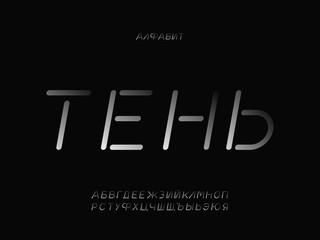 Shadow font. Cyrillic vector alphabet
