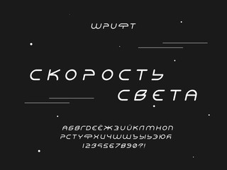Speed of light font. Cyrillic vector alphabet