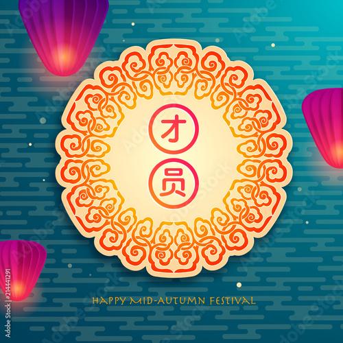 Happy mid autumn festival chinese moon cake festival greeting card happy mid autumn festival chinese moon cake festival greeting card with flying lanterns m4hsunfo