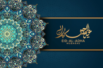Eid Al Adha calligraphy design Wall mural
