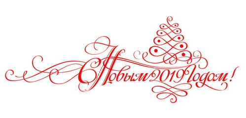 Поздравительная каллиграфическая надпись С Новым 2019 Годом!