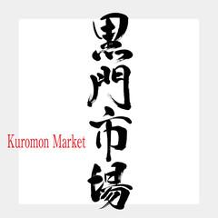 黒門市場・Kuromon Market(筆文字・手書き)