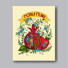 Rosh hashanah - Jewish New Year greeting card template with apple and pomegranate. Hebrew text Happy New Year (Shanah Tovav). Hand drawn vector illustration.