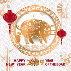 Happy Chinese New Year 2019 year of the pig card.