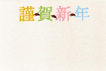 亥 文字 年賀状 背景