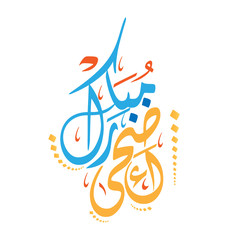 "Eid Mubarak in Arabic calligraphy : Eid means ""celebration"", and Mubarak means ""blessed"". is a Muslim greeting reserved for use on the festivals of Eid al-Adha and Eid al-Fitr. islamic greeting"