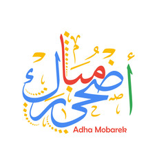"""Eid Mubarak in Arabic calligraphy : Eid means """"celebration"""", and Mubarak means """"blessed"""". is a Muslim greeting reserved for use on the festivals of Eid al-Adha and Eid al-Fitr. islamic greeting"""