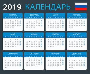 Calendar 2019 - Russian version