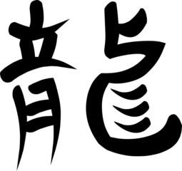 """Kanji for """"Dragon"""""""