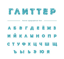 Cyrillic glitter confetti font isolated on white. Glamour blue alphabet. Girly. Vector