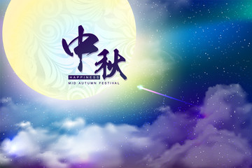 Mid Autumn Festival. Background stars and galaxies. Banner with Moonlight in the Night Sky and place for text. Vector illustration for card, poster, invitation. China, Huashan Mountain,Hong Kong.