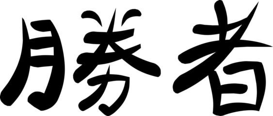"""""""Winner"""" written in kanji."""