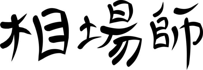 """Kanji for """"Gambler"""""""