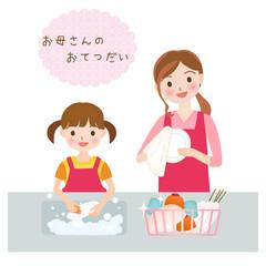 お母さんのお手伝い皿洗い