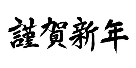 「謹賀新年」筆文字ベクターイラストレーション