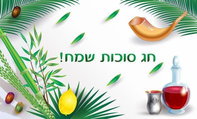 Sukkot Festival greeting card Hebrew text - Happy Sukkot! Lulav, etrog, shofar, palm tree leaves frame. Trendy design Jewish Holiday Rosh Hashana Shana Tova, Sukkot, Yom Kippur, Israel Jerusalem