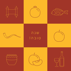 Rosh Hashanah holiday flat design thin line icons set with text in hebrew