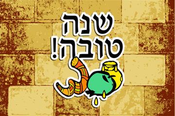 Western Wall, Jerusalem. The Wailing Wall. The inscription 5779. Shana Tova Rosh Hashanah. doodle. Translated Hebrew Happy New Year. Shofar, honey, apple. sticker. Vector illustration.