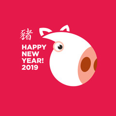 2019 happy new year chinese pig zodiac greeting card and banner background template
