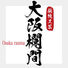 大阪欄間・Osaka ranma(筆文字・手書き)