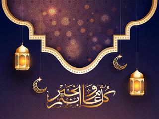 Arabic Islamic calligraphy of text Eid-Ul-Adha Mubarak with golden lanterns, and moon shape ornaments on purple background. Islamic festival of sacrifice background.